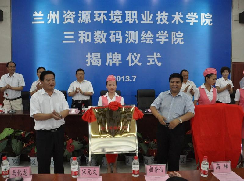 兰资环三和数码测绘学院揭牌成立