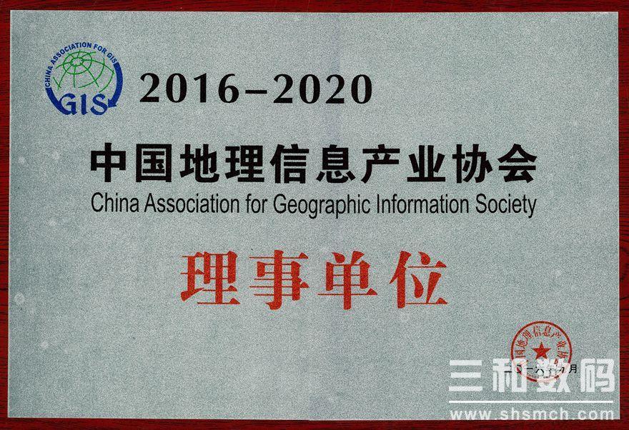 地理信息产业理事单位