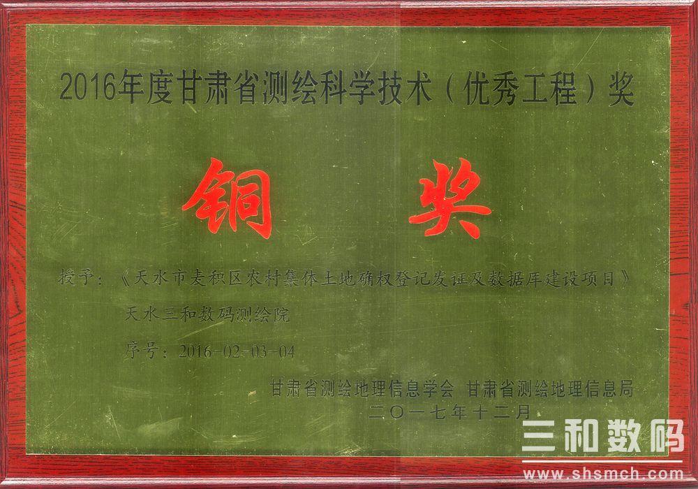 2016年度甘肃省测绘科学技术(优秀工程)奖