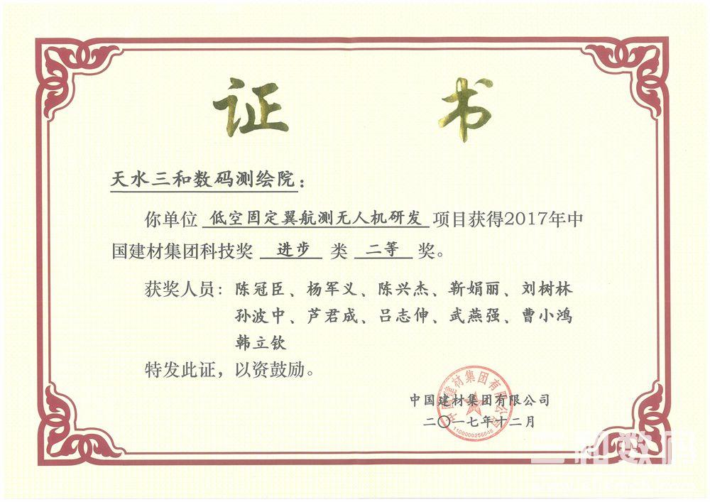 荣获2017年度建材集团科技进步奖---二等奖