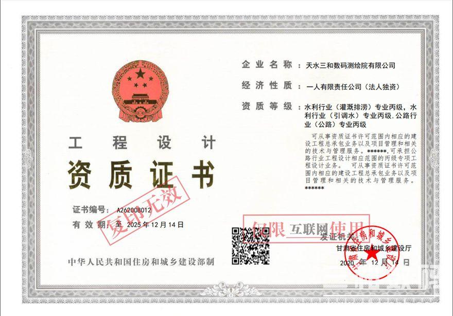 设计水利、公路资质资质证书